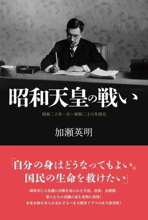 昭和天皇の戦い