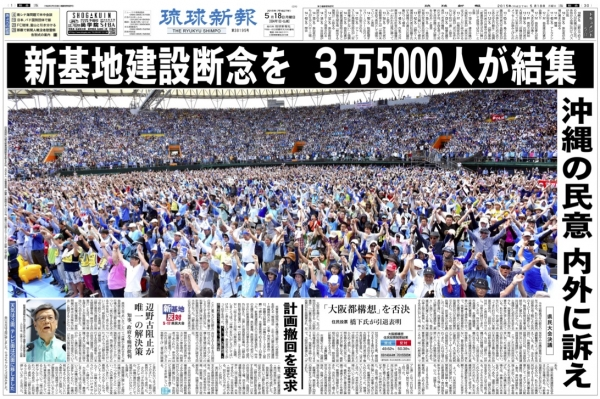 20150518 琉球新報