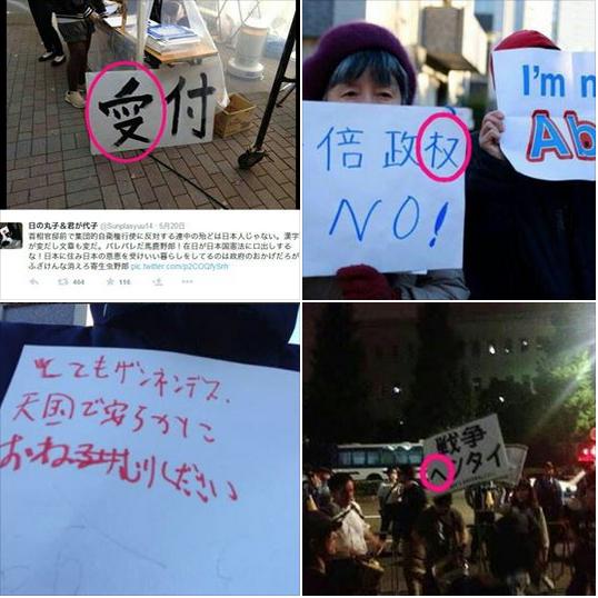 永田町のデモ