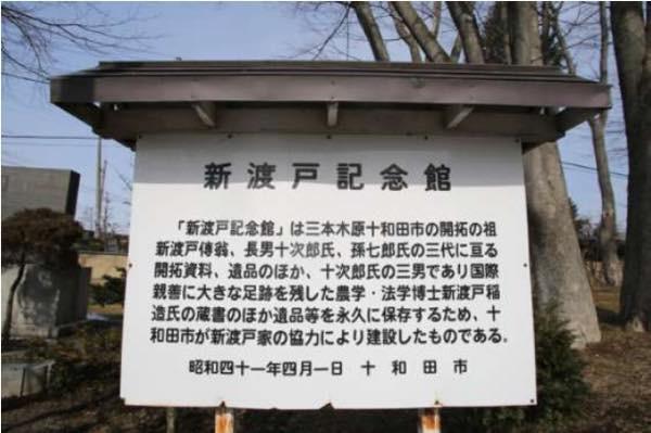 新渡戸記念館の説明看板
