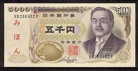 新渡戸稲造5千円