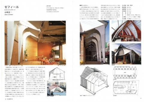 建築雑誌 作品選集1992