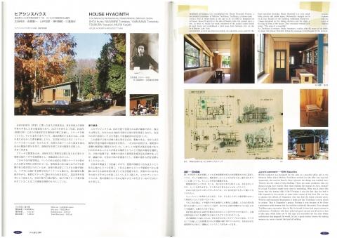 建築雑誌 作品選集 2007
