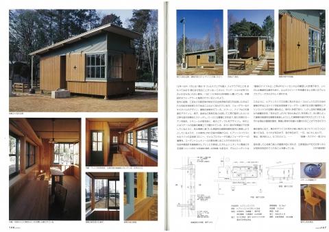 新建築 2005-3 03