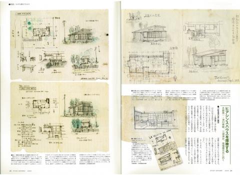0住宅建築 2005-03 05