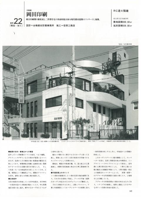 建築設計資料19 1987冬 01