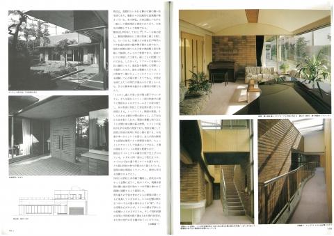 住宅特集1987-03 02