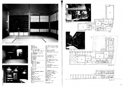 住宅特集1987-03 03