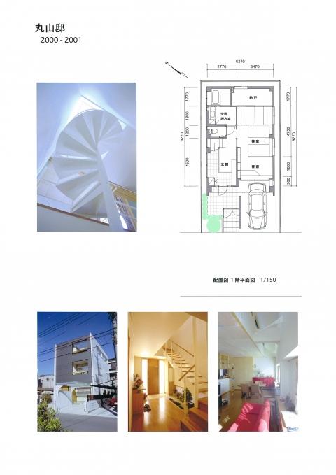 丸山邸01