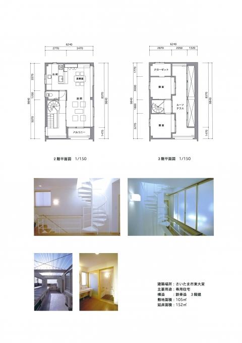 丸山邸02