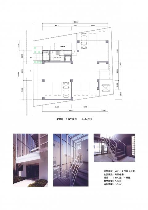 サンアップマンション02