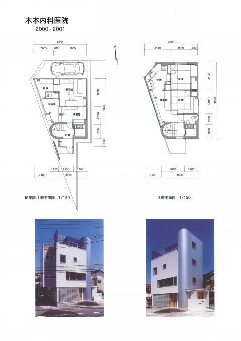 木本内科医院01