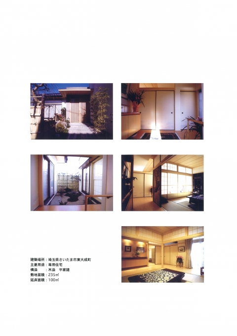 永峰邸02