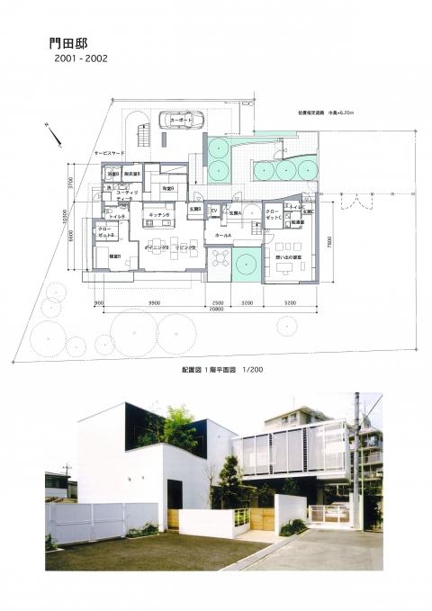 門田邸01
