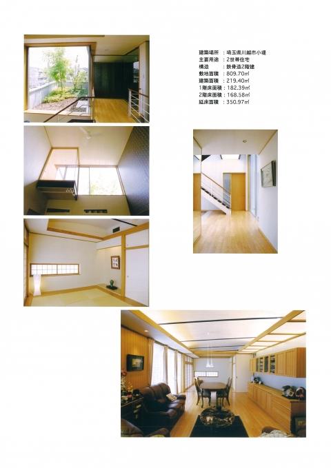 門田邸03