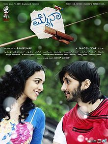 2013_Kannada_film_Mynaa_poster.jpg