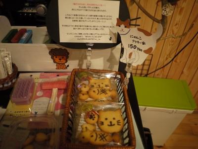 Akimamaクッキー