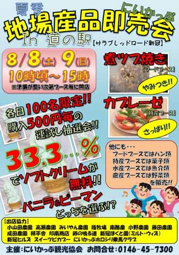 20150806_夏季地場産品即売会