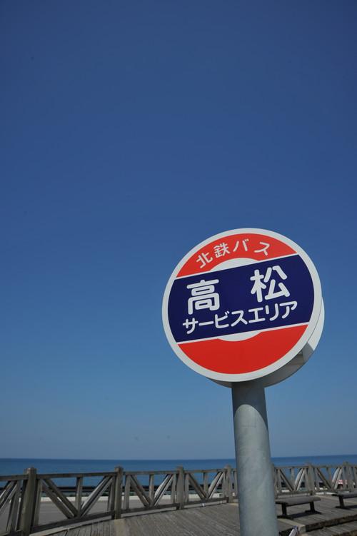 渚のハイウェー (2)