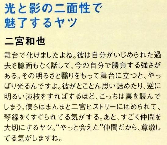 2004年「ピクトアップ」山ちゃんが語るニノ