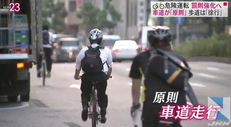 自転車の 道路交通法 改正 6月1日 自転車 : 月1日から道路交通法が改正 ...