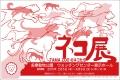 上野動物園 ネコ展
