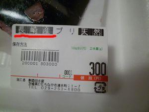 長崎県産ですが何か?