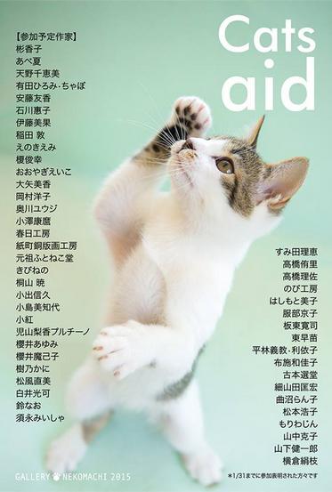Cats aid@ギャラリー猫町