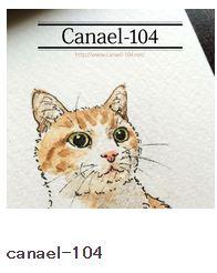 canaelさん