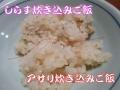 炊き込みご飯2種