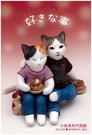 ギャラリー猫町小島道知代個展