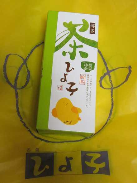 茶ひよこ 3jpg