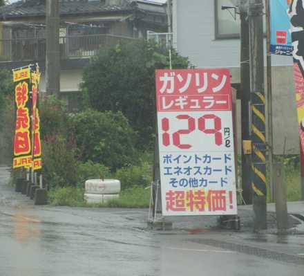 レギュラー129円_1