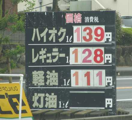 レギュラー129円_2