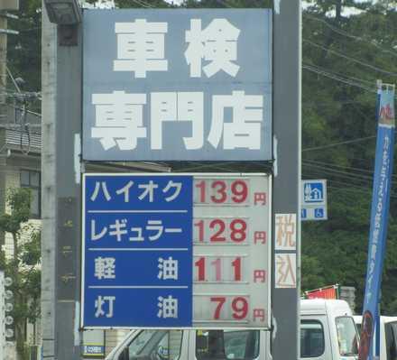 レギュラー129円_3