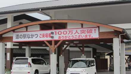 道の駅中津2
