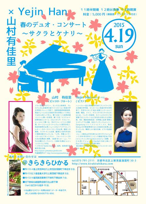yukari0419_c.jpg