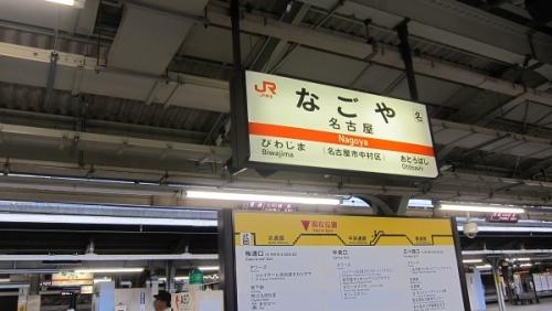 IMG_4127 名古屋駅