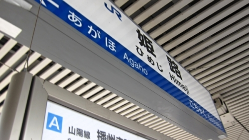 IMG_4196 姫路