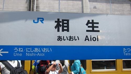 IMG_4197 相生駅
