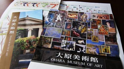 IMG_4400 大原美術館 パンフレット