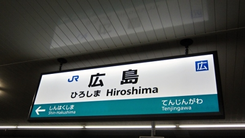 IMG_4262 広島駅