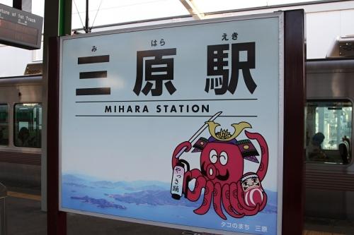 IMG_6562 三原駅