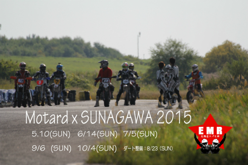 2015sunagawa.jpg