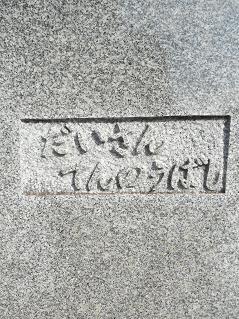 空堀川の第三天王橋@東村山市C