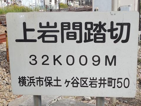 東海道線の上岩間踏切@横浜市保土ヶ谷区B