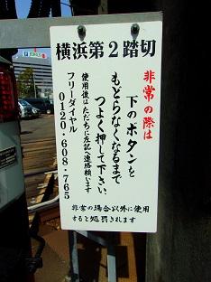 京急本線の横浜第2踏切@横浜市西区 b