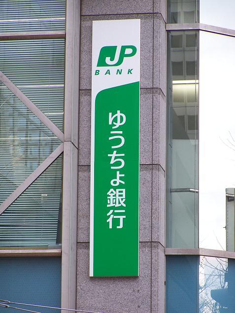 ゆうちょ銀行のロゴとマーク