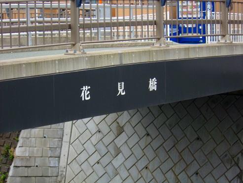 大岡川の花見橋@横浜市南区B