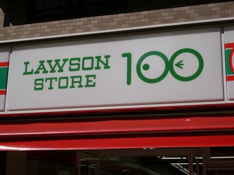 ローソン100のロゴ